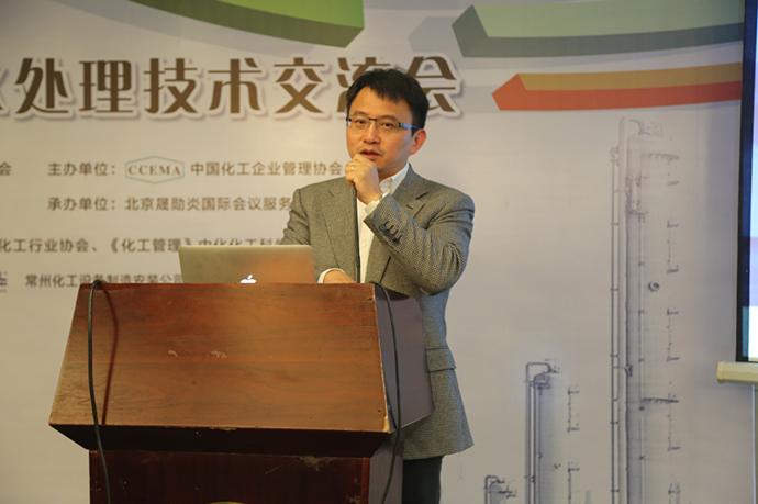 2016南京国际水处理技术与工程交流会演讲过程